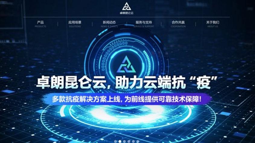 云端赋能,科技战疫,卓朗昆仑云医疗解决方案驰援前线-Technewschina