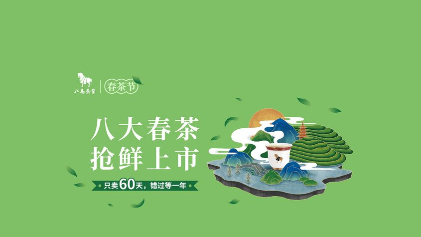"""八马茶业春茶节如期开幕,领衔健康春""""鲜""""-Technewschina"""