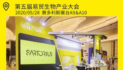 第五届易贸生物产业大会-赛多利斯全新品牌亮相-中国科技新闻