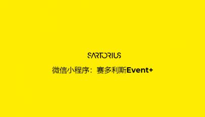 赛多利斯小程序Event+