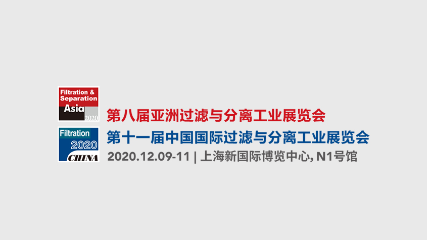 第八届亚洲过滤与分离工业展览会展位预订进行时-TechNewsChina中国科技新闻网