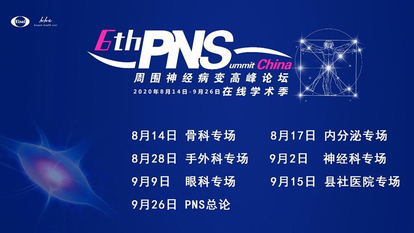 第六届卫材中国周围神经病变高峰论坛(PNS)在线学术季圆满落幕-TechNewsChina中国科技新闻网