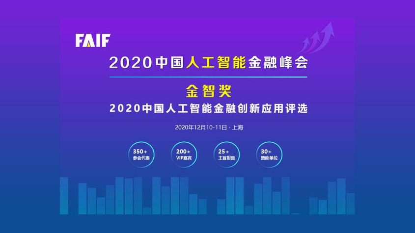 FAIF2020中国人工智能金融峰会将于2020年12月在上海召开-TechNewsChina-中国科技新闻网