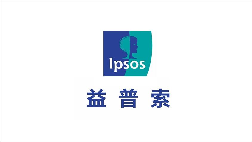 益普索Ipsos -- 高端制造产业链合作创新观察
