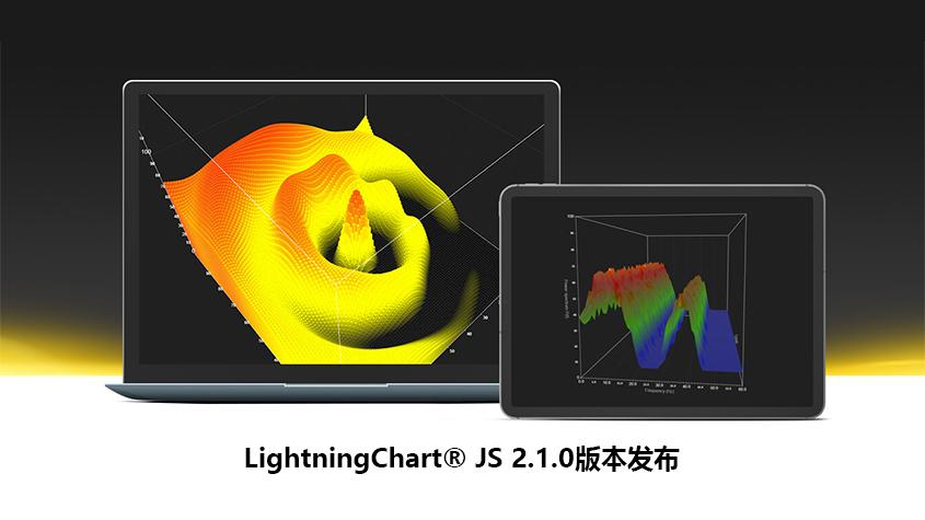 LightningChart® JS 2.1.0版本发布