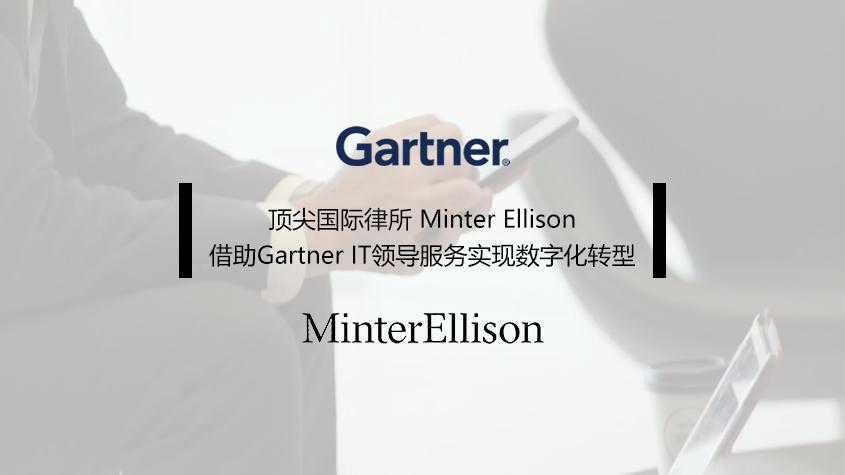 顶尖国际律所Minter Ellison利用Gartner服务实现数字化创新和转型推动增长.jpg