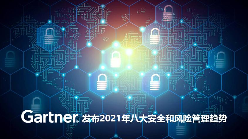 Gartner发布2021年八大安全和风险管理趋势