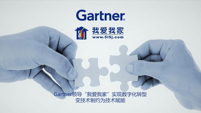"""Gartner领导""""我爱我家""""实现数字化转型,变技术制约为技术赋能-845x475"""