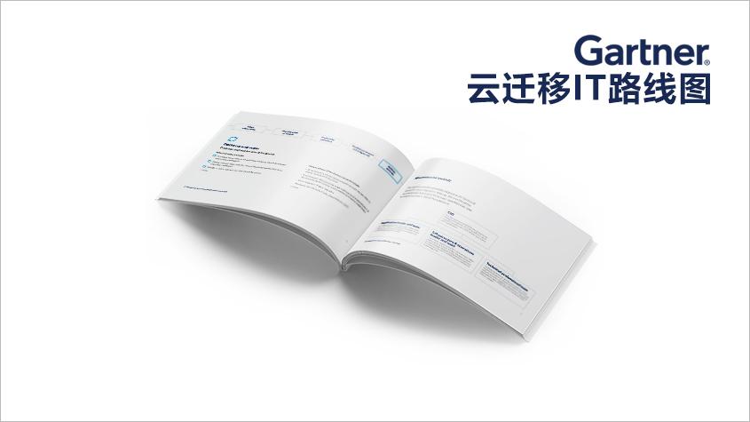 云迁移IT路线图-technewschina中国科技新闻网