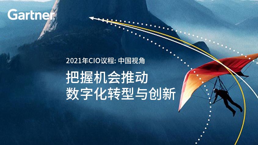Gartner中文摘要|2021年CIO议程 中国视觉