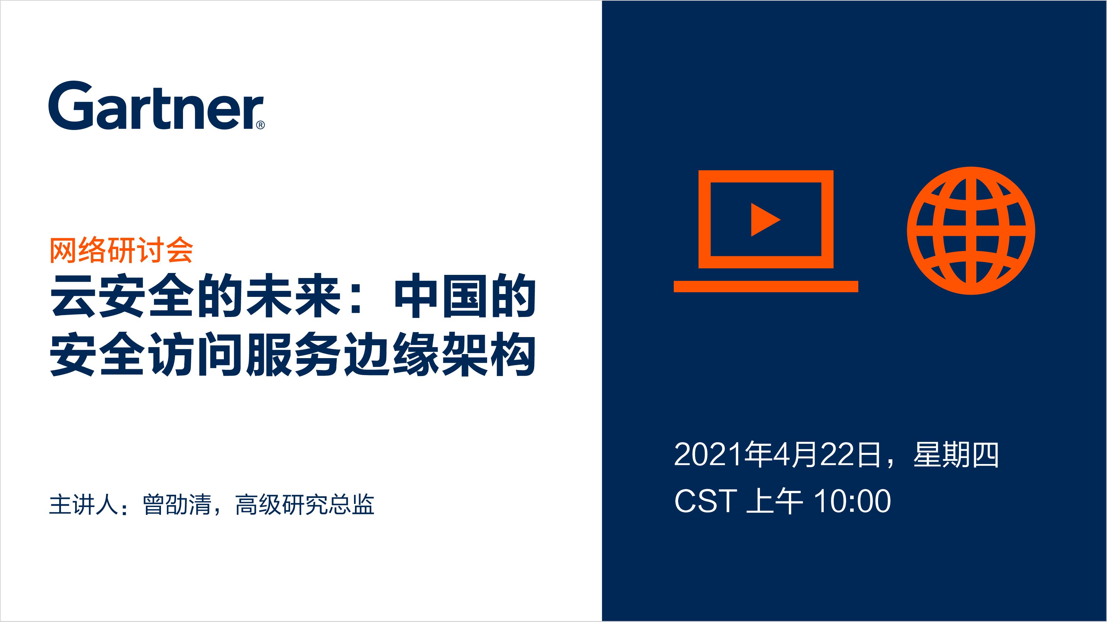 Gartner免费在线研讨会:安全访问服务边缘(SASE)产品策略