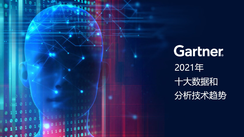 Gartner发布2021年十大数据和分析技术趋势