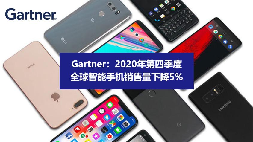 Gartner研究报告:2020年第四季度全球智能手机销售量下降5%