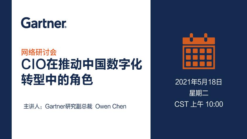 Gartner在线研讨会:CIO在推动中国数字化转型中的角色