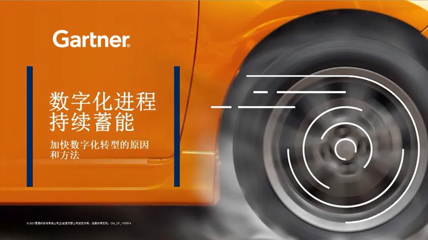 Gartner电子书-加快数字化转型的原因和方法-technewschina中国科技新闻网