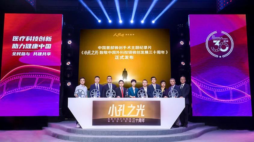 强生医疗支持中国首部微创手术主题纪录片《小孔之光》即将播出-TechNewsChina中国科技新闻网