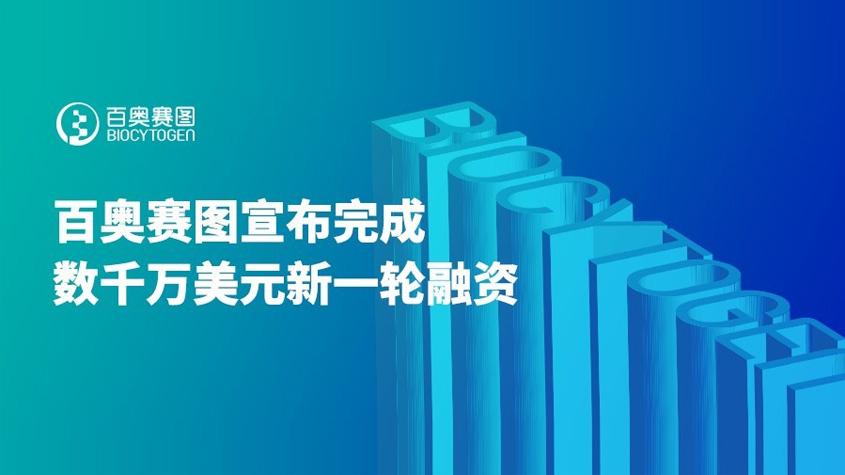 百奥赛图宣布完成数千万美元新一轮融资,全力打造抗体新药研发引擎-TechNewsChina中国科技新闻网