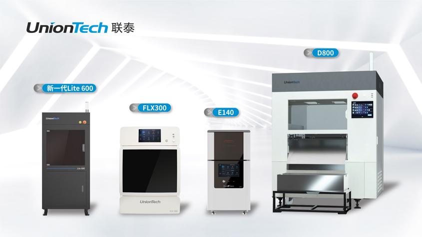 直击TCT亚洲展 -- 联泰科技展台精彩分享-TechNewsChina中国科技新闻网