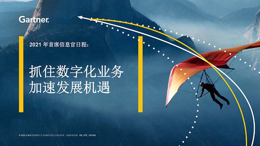 Gartner 2021年首席信息官日程: 抓住数字化业务 加速发展机遇-TechNewsChina中国科技新闻网