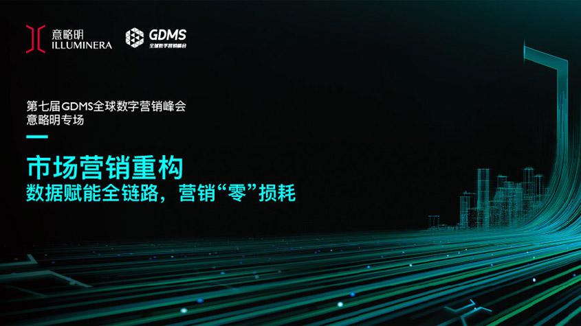 意略明举办GDMS峰会专场分享并推出全新跨触点消费者洞察平台-TechNewsChina中国科技新闻网