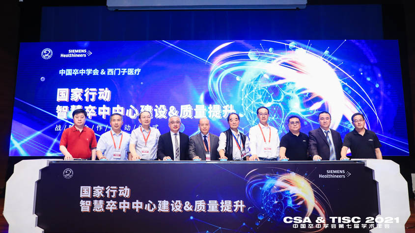 西门子医疗与中国卒中学会启动战略合作-TechNewsChina中国科技新闻网