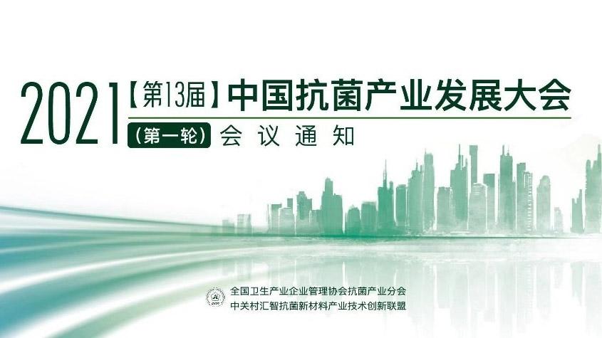 2021中国抗菌产业发展大会将于10月28日-29日在上海召开-TechNewsChina中国科技新闻网