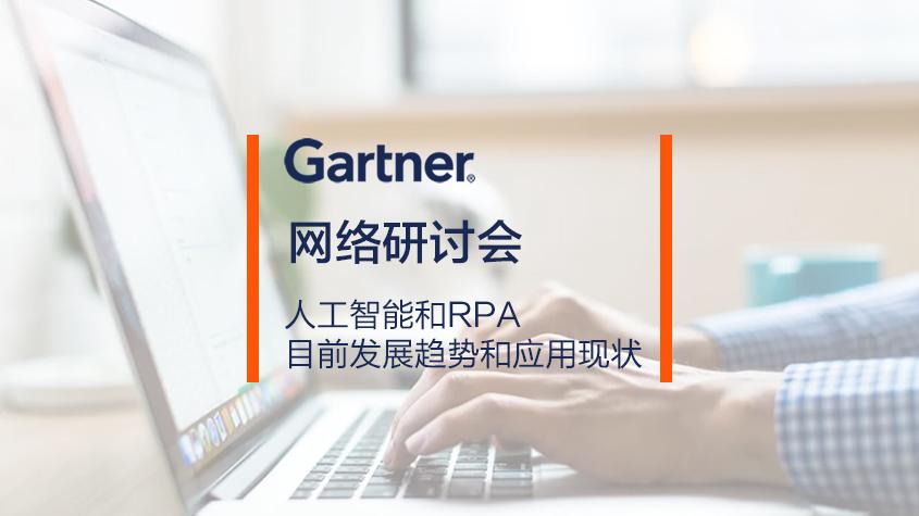 Gartner在线研讨会:人工智能和RPA目前发展趋势和应用现状