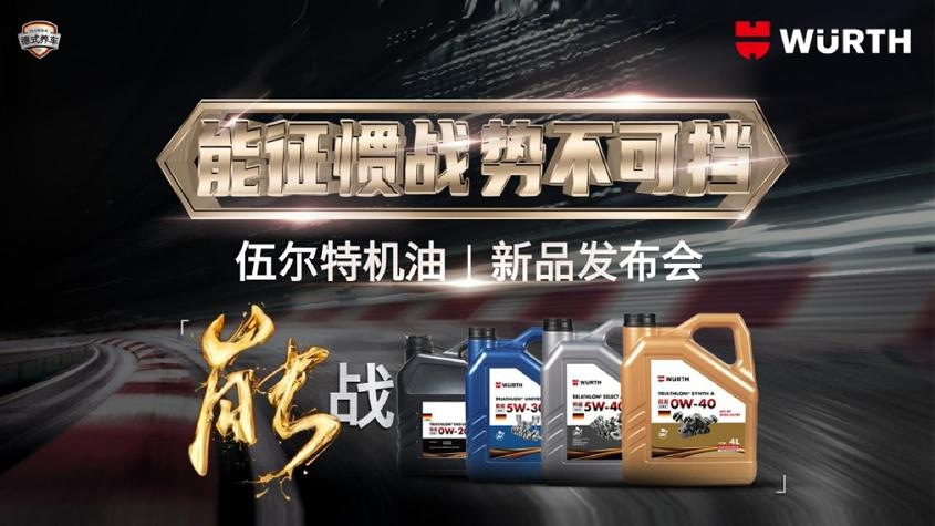 """""""能战""""机油全新出击,2021伍尔特线上发布会成功举行-TechNewsChina中国科技新闻网"""