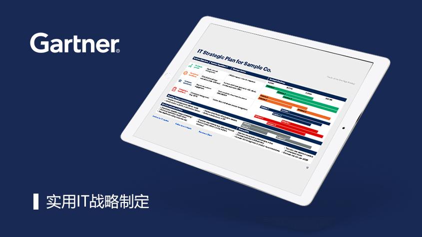 如何为IT部门制定更好的战略计划-TechNewsChina中国科技新闻网