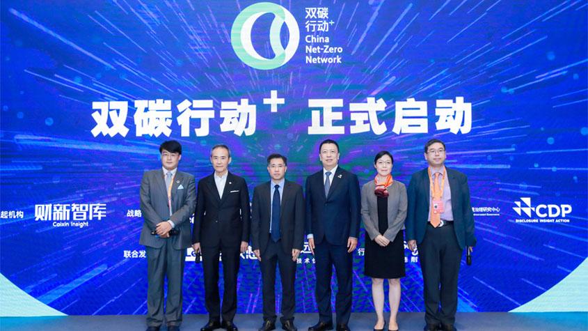 """财新智库携手各界共探""""双碳""""可持续性创新解决方案-TechNewsChina中国科技新闻网"""