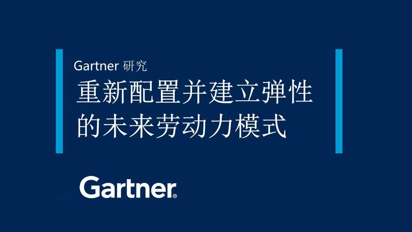 Gartner研究|重新配置并建立弹性的未来劳动力模式-TechNewsChina中国科技新闻网