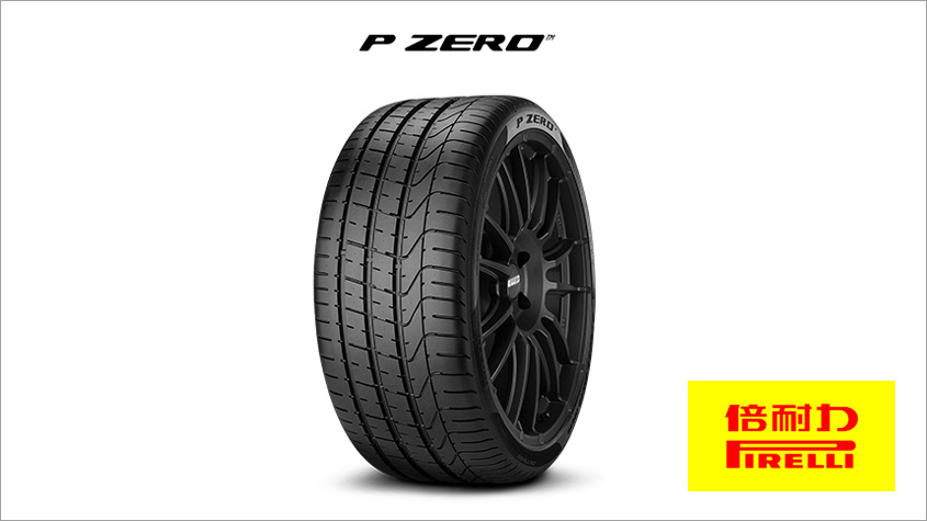 倍耐力推出全球首款通过 FCS 认证的轮胎